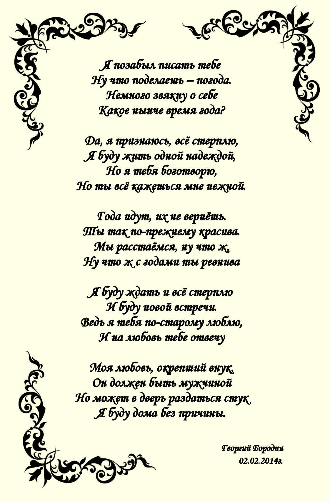Стих о защите населения